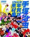 [表紙]手塚治虫キャラクター年賀状素材集 2005年版
