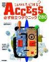 [表紙]こんなときどうする?ACCESS[2000/2002/2003]必ず役立つテクニック280