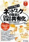 [表紙]オフィスで役立つ!ネットワークの設定とOffice文書の共有化