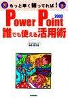 [表紙]PowerPoint2003 誰でも使える活用術