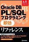 [表紙]Oracle DB PL/SQL プログラミング 即効リファレンス Oracle8i,9i,10g対応