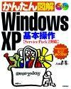 [表紙]かんたん図解 Windows XP 基本操作[Service Pack 2 対応]