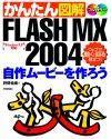 [表紙]かんたん図解 FLASH MX 2004 自作ムービーを作ろう