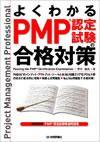 [表紙]よくわかるPMP認定試験の合格対策