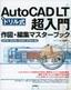 [表紙]〈ドリル式〉<wbr/>Auto CAD LT 超入門 作図・<wbr/>編集 マスターブック 2000/<wbr/>2000i/<wbr/>2002/<wbr/>2004 対応