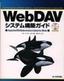 WebDAVシステム構築ガイド ――Apache/IIS/Subversion/Jakarta Slide