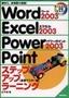 [表紙]Word2003 Excel2003 PowerPoint2003 ステップアップラーニング<br/><span clas