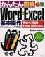 [表紙]かんたん図解<br/>Word+Excel 基本操作<br/><span clas