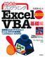 かんたんプログラミング Excel 2003 VBA 基礎編
