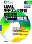UMLモデリング技能認定試験 入門レベル(L1)対応問題集