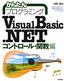 かんたんプログラミング Visual Basic .NET [コントロール・関数編]