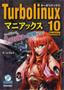 Turbolinux 10Desktop マニアックス 〜コードネームsuzukaを攻略せよ!〜