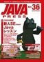 [表紙]JAVA PRESS Vol.36