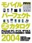 [表紙]モバイルパーフェクトカタログ<wbr/>2004