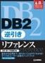 DB2 逆引きリファレンス