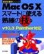 [表紙]Mac OS X スマートに使える熟練の技<br/><span clas