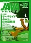 [表紙]JAVA PRESS Vol.37