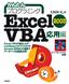 かんたんプログラミング Excel2003 VBA 応用編