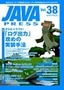 [表紙]JAVA PRESS Vol.38