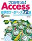 [表紙]プロが作った!<wbr/>Access<wbr/>お手本データベース<wbr/>72<wbr/>選<br/><span clas