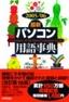 2005-'06年版[最新]パソコン用語事典