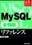 MySQL 全機能リファレンス