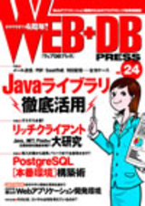[表紙]WEB+DB PRESS Vol.24
