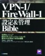 [表紙]VPN-1/Firewall-1 設定&管理 Bible