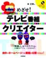 [表紙]めざせ!テレビ番組のクリエイター〜パソコンと番組記述言語TVMLで実現!!〜