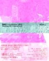 [表紙]香港特別藝術区〜香港アート&カルチャー