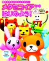 [表紙]メタセコイアからはじめよう!〜無料で作る3Dキャラクター〜