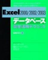 [表紙]Excel [2000/2002/2003] データベース完全活用テクニック