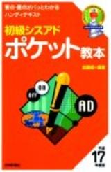 [表紙]初級シスアド ポケット教本 平成17年度版