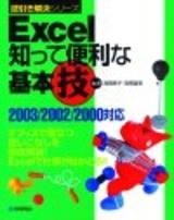 [表紙]Excel 知って便利な基本技 2003/2002/2000対応
