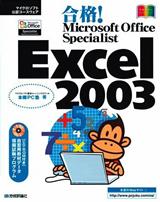 [表紙]合格!Microsoft Office Specialist Excel 2003