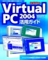 [表紙]Virtual PC 2004活用ガイド