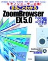 [表紙]キヤノンユーザー必携! まるごとわかるZoomBrowser EX 5.0