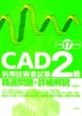[表紙]平成17年度版 CAD利用技術者試験2級 精選問題+詳細解説