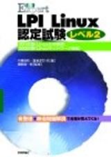 [表紙]合格Expert LPI Linux認定試験 レベル2