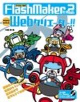 [表紙]FlashMaker 2を使って今日からあなたもWebクリエーター!!