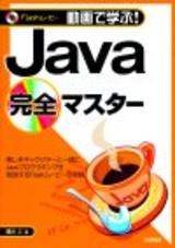 [表紙]動画で学ぶ! Java完全マスター