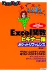 [表紙]Excel関数ポケットリファレンス【ビギナー編】