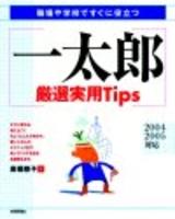 [表紙]職場や学校ですぐに役立つ一太郎 厳選実用Tips [2004/2005対応]