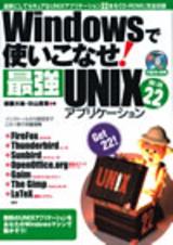 [表紙]Windowsで使いこなせ!最強UNIXアプリケーション 厳選22