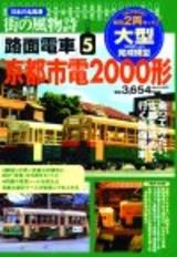 [表紙]大型(HOゲージ)完成模型 街の風物詩「路面電車」(5)京都市電2000形