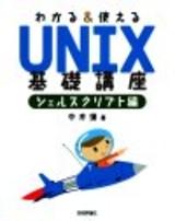 [表紙]わかる&つかえる UNIX基礎講座 シェルスクリプト編