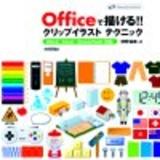 [表紙]Officeで描ける!! クリップイラストテクニック Word/Excel/PowerPoint対応