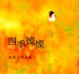 [表紙]四季燦燦〜SHIKI SANSAN〜楽震文作品集