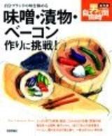 [表紙]味噌・漬物・ベーコン作りに挑戦! 自分ブランドの味を極める