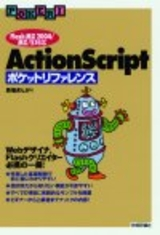 [表紙]ActionScript ポケットリファレンス [Flash MX 2004/MX/5対応]